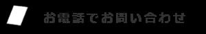 denwa-2