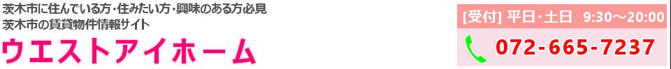 茨木市賃貸物件センター │ウエストアイ株式会社